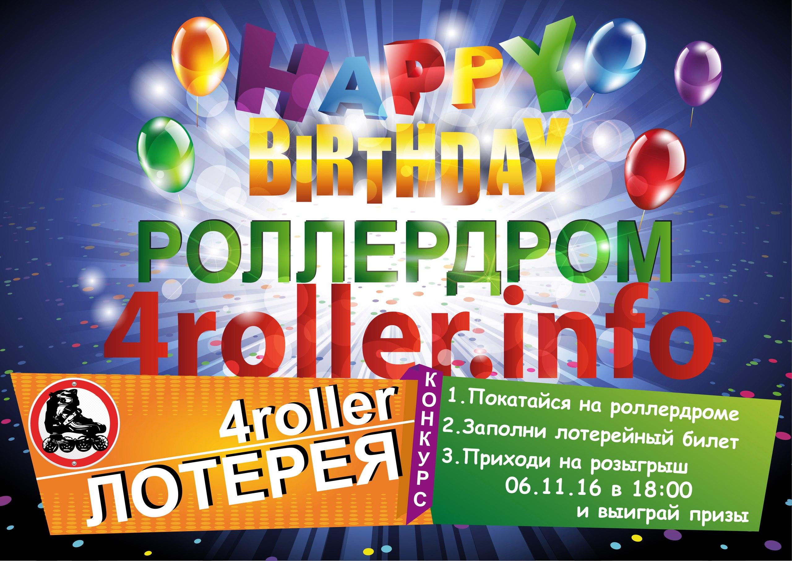 6 ноября 2016 – День рождение Роллердрома #4rollerinfo –Экстрим Шоу, мастер классы, фото-конкурс, лотерея!
