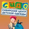 Детская одежда Красноярск