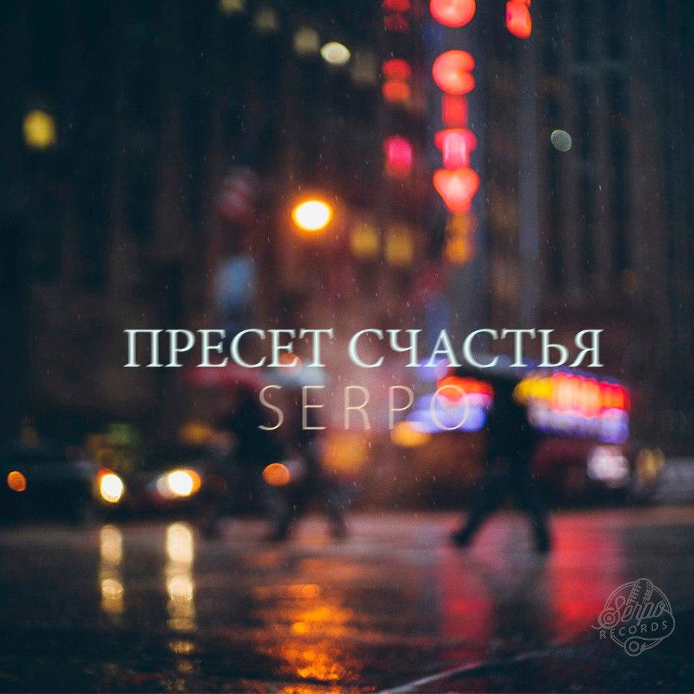 SERPO - Пресет счастья