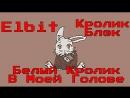 Elbit Белый Кролик В Моей Голове feat Кролик Блэк