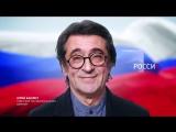 Юрий Башмет, советский российский альтист, дирижер   #ДеньРоссии #ЯРоссия #Башмет