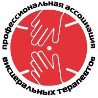 Логотип Висцеральная терапия --- постановка АТЛАНТА