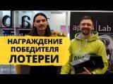 Интервью с призером лотереи Apach Lab