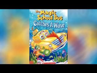 Волшебный школьный автобус (1994