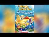 Волшебный школьный автобус 1994
