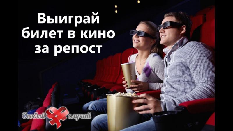 Розыгрыш билета в кино на двоих.
