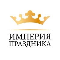 """Логотип СПОТ """"ИМПЕРИЯ ПРАЗДНИКА"""""""
