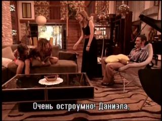 Израильский сериал - Дани Голливуд s01 e97 c субтитрами на русском языке