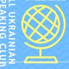 Всеукраїнський Speaking Club