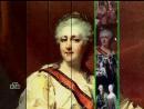 Леонид Парфёнов. Российская Империя. Серия 4. Екатерина 2 - часть 1.1