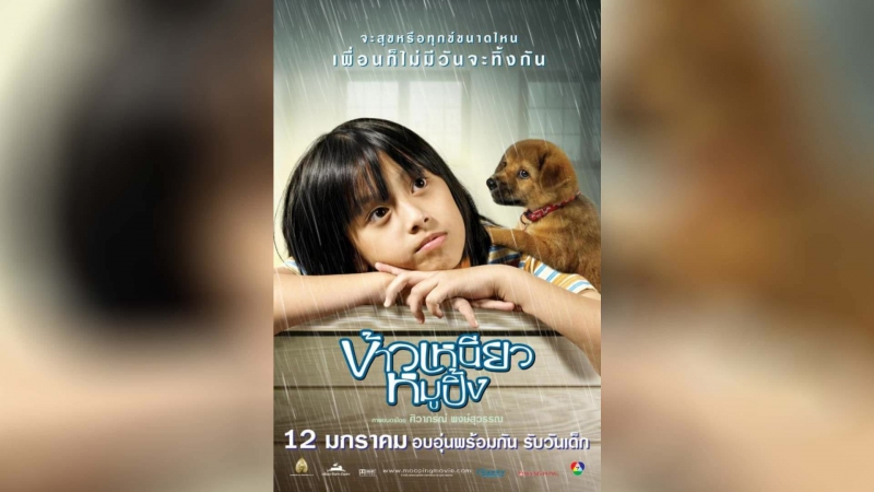 Любовь с первого укуса (2006) |
