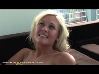 Порно секс видео молодая симпатичная блондинка трахается вупругую попу минет лесбиянка анал инцест эротика шлюха порнуха жопа