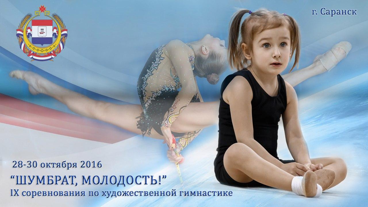 «Шумбрат, Молодость!», 28-30.10.2016, Саранск