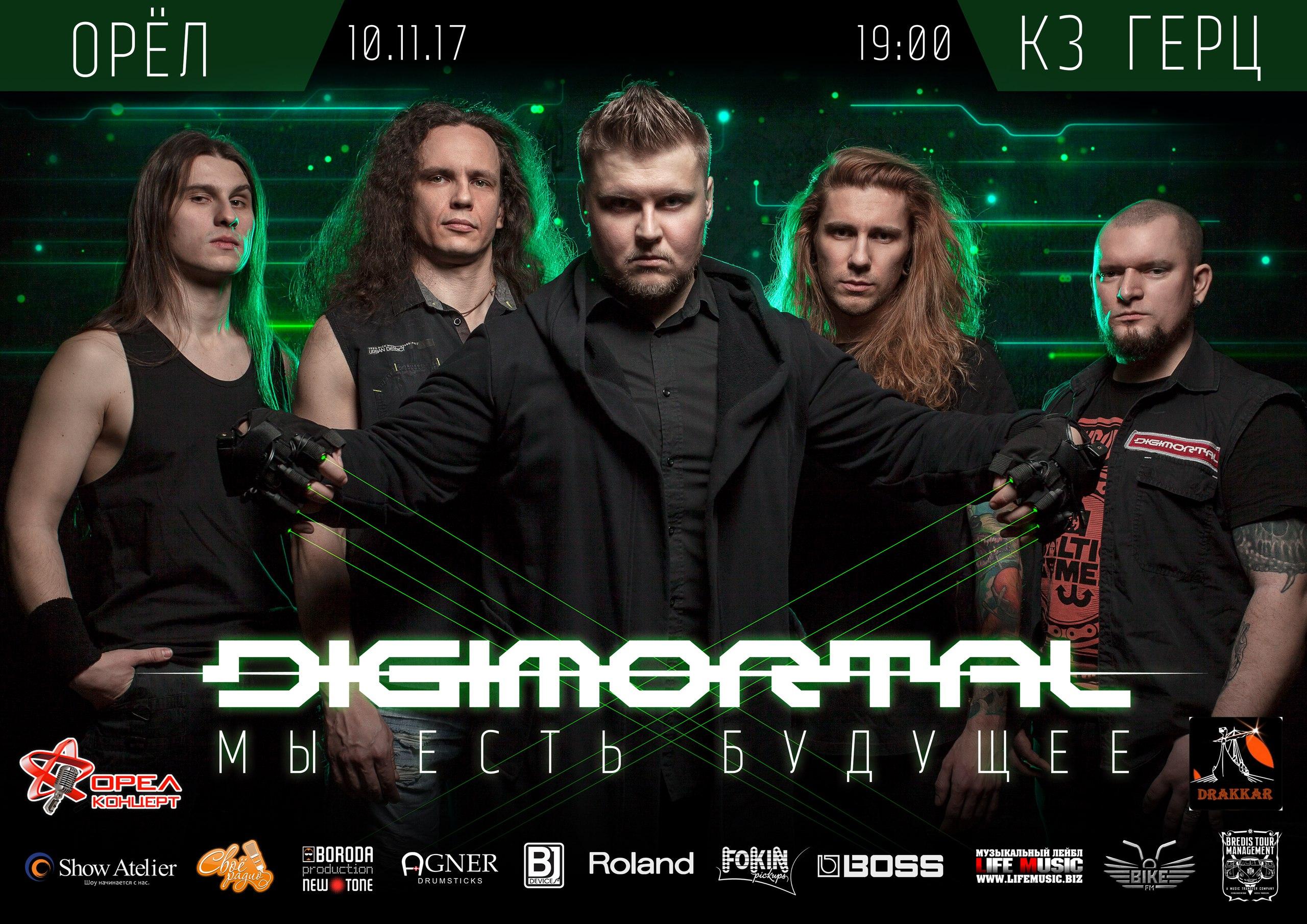 Digimortal «Мы есть будущее»