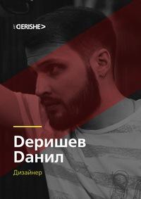 Данила Деришев