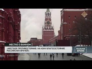 Жесткое противостояние: на кону благосостояние российских врачей [Жестко о важн...