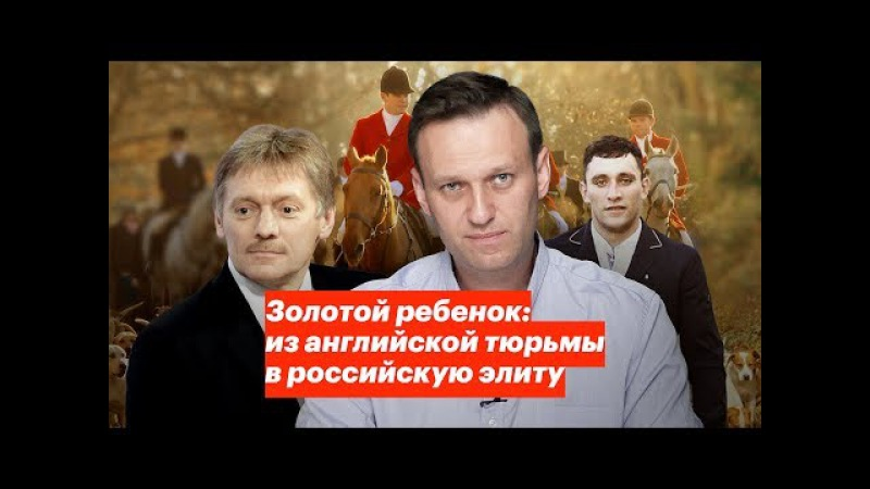 Сын Пескова из английской тюрьмы в российскую элиту