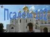 Псалом 102 сильная православная молитва (на церковнославянском языке).