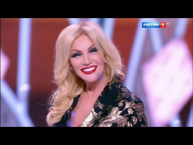 Таисия Повалий - Я счастливая / Новогодний Голубой огонек - 2017