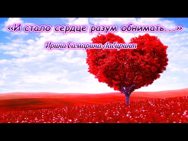И стало сердце разум обнимать... (Ирина Самарина-Лабиринт)
