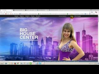 BIG HOUSE CENTER- новостной сайт--как правильно делать репосты