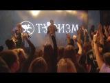 ТУРИЗМ feat. Алексей Ракитин (Banev!) - RockStar (live) клуб Часы 13.05. 2017, Орёл