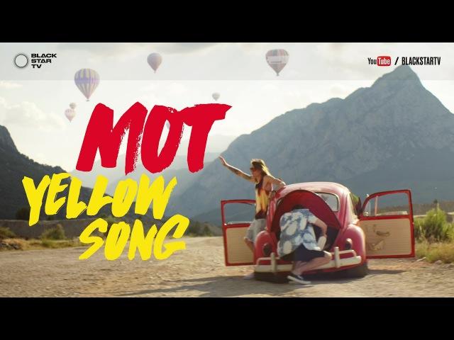 Мот — Yellow Song (премьера клипа, 2017)