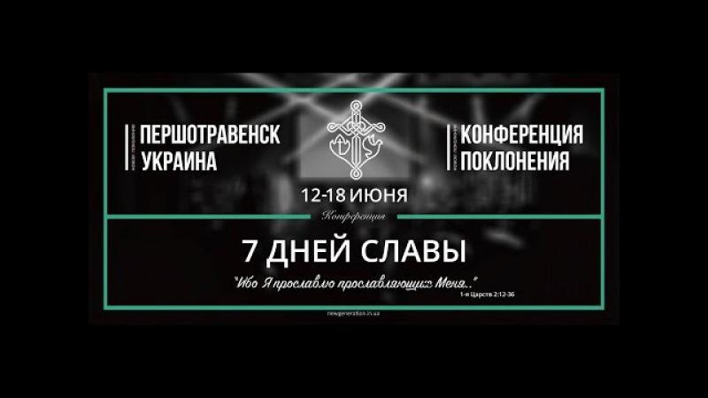 Конференция «7 дней славы» | Першотравенск | 15.06.2017