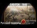 Sabaton 1648 Русский перевод Субтитры