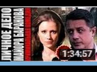 ЛИЧНОЕ ДЕЛО МАЙОРА БАРАНОВА, фильм в хорошем качестве