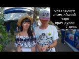 ДНЕВНИК СУМАСШЕДШИХ 7 день. врачебная халатность к туристам