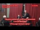 Тюлькин В А Задачи коммунистического движения и итоги выборов в Государственную Думу 13 10 2016
