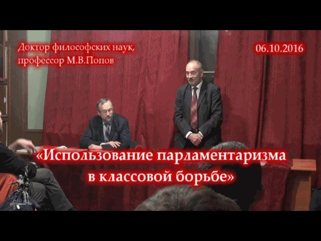 Попов М.В. «Использование парламентаризма в классовой борьбе» (06.10.2016)