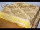 Очень простой и вкусный ТОРТ КРЕМ-БРЮЛЕ   Cake Creme Brulee Recipe