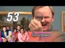 Наследники. 53 серия (2017) Комедийный сериал, ситком @ Русские сериалы
