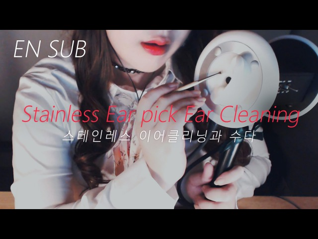 Korean ASMR Stone Earwax Ear Cleaning with Stainless Ear Pick 스텐 귀청소와 돌귀지 EN SUB