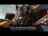 Трансформеры: Последний рыцарь | Трейлер 3 | Paramount Pictures Россия
