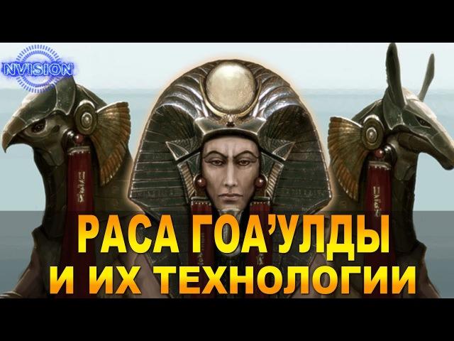Раса Гоа'улды и их технологии (Звёздные Врата)