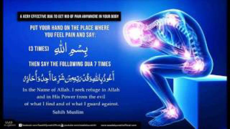 Дуа против любой боли в теле ! канал Quran islam ihsan