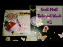 Mail art Snail mail tutorial Неделя писем пятый выпуск Decoration AMIX
