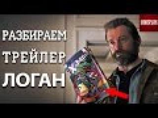 Что показали во втором трейлере фильма Логан/Logan Trailer 2