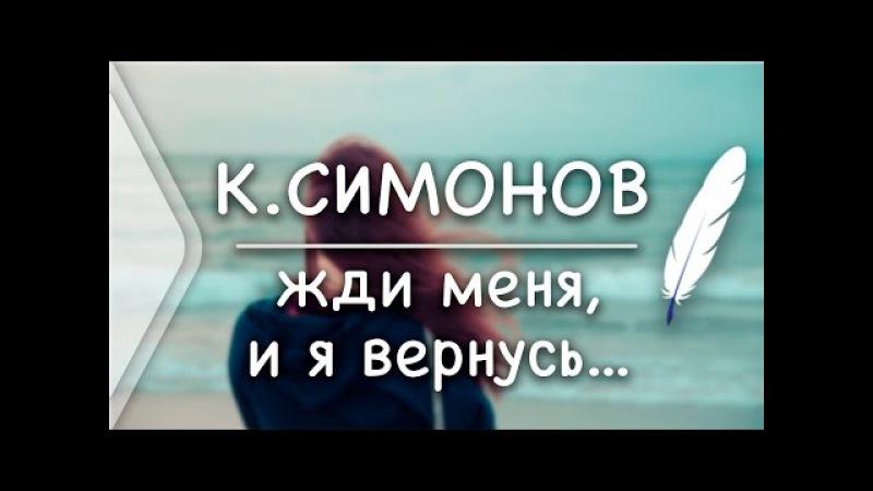 К Симонов Жди меня и я вернусь Стих и Я