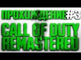 Парни напишите лучше в 720p 60fps или как первые две части в 1080 30fps ?Прохождение Call of Duty 4 Remastered #3