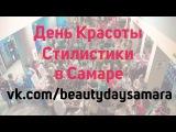 День Красоты Стилистики 8 апреля 2017 в Самаре
