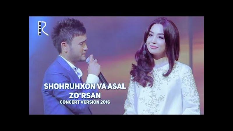 Shohruhxon va Asal Shodiyeva - Zo'rsan | Шохруххон ва Асал - Зурсан (concert version 2016)