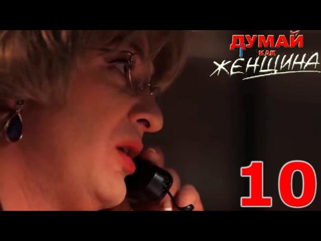 Сериал Думай как женщина - 10 серия - русское кино