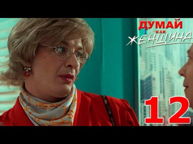 Сериал Думай как женщина - 12 серия - русское кино