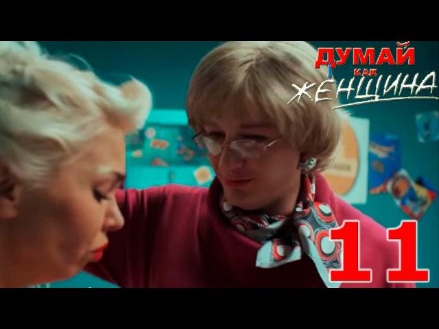 Сериал Думай как женщина - 11 серия - русское кино