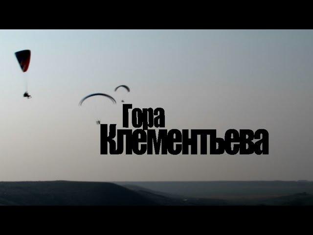 Гора Клементьева. Парапланеризм. Короткометражный документальный фильм.