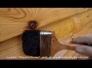 Покрытие фасада льняным маслом с воском